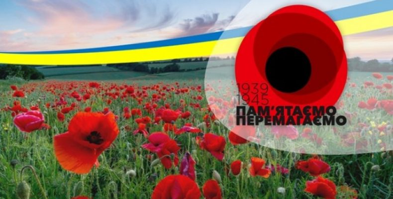 В Украине сегодня отмечают День победы над нацизмом во Второй мировой войне