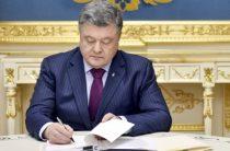 Президент одобрил отмену «закона Савченко»