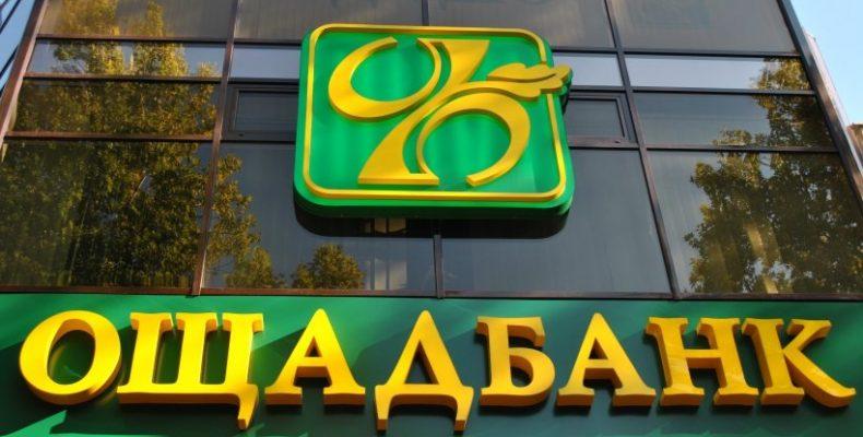 После кибератаки работа ряда банков восстанавливается, «Укргаз» и «Ощад» работают ограниченно – НБУ