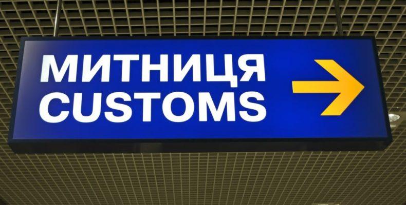 Двое работников Волынской таможни нанесли государству убытки на семь миллиардов гривен
