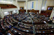 В Верховной Раде определились, сколько времени будут рассматривать представление относительно неприкосновенности народных депутатов