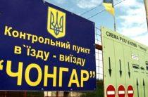 Оккупанты вновь заблокировали движение на админгранице с аннексированным Крымом