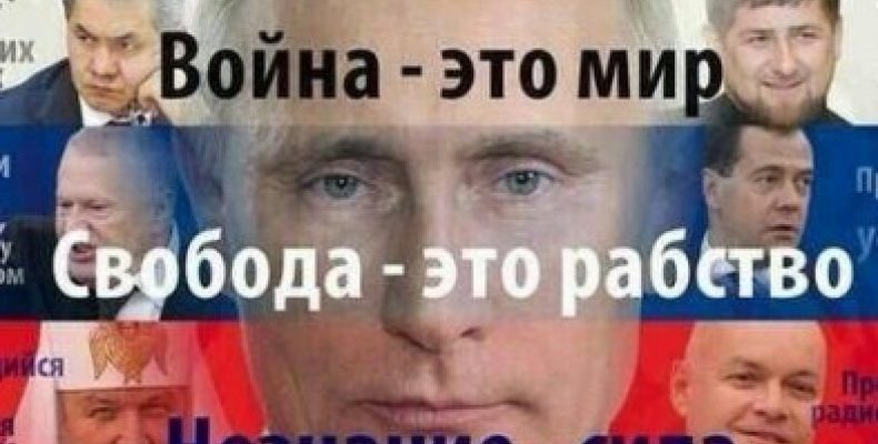 Омерзительное двуличие России
