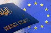 Совет ЕС принял окончательное решение о предоставлении «безвиза» Украине