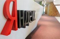 Яндекс закроет офисы в Киеве и Одессе